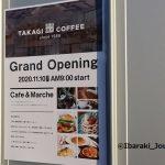 1101高木コーヒーチラシIMG_6121