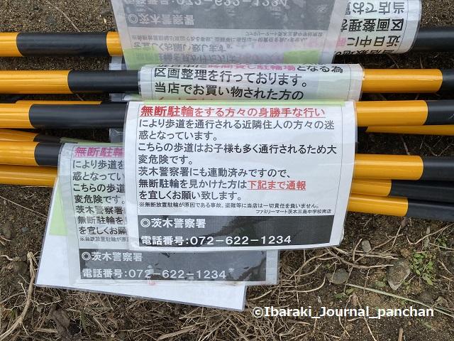 総持寺ファミマ202011-1ポール