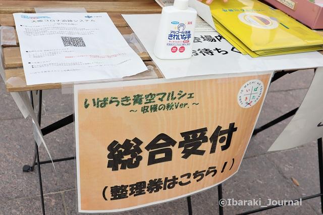 青空マルシェ受付IMG_6841