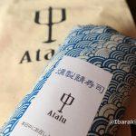 Ataluさん鯖寿司2IMG_6087