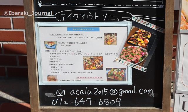 Ataluさんテイクアウト黒板メニューIMG_6085