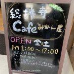 総持寺カフェの黒ボード