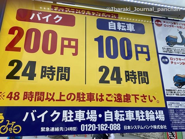 総持寺ファミマ料金表202011-1価格