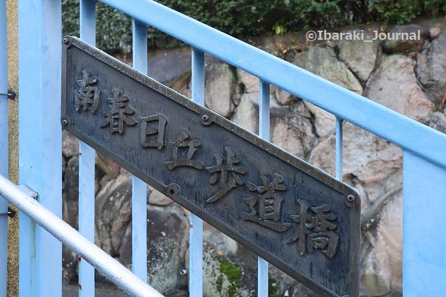 1108南春日丘歩道橋IMG_6442