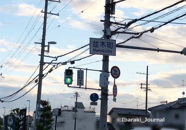 kk並木町信号Image-1