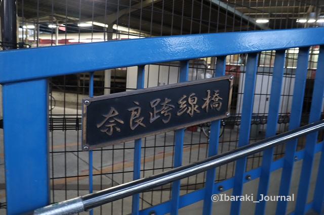 1113奈良跨線橋IMG_6634