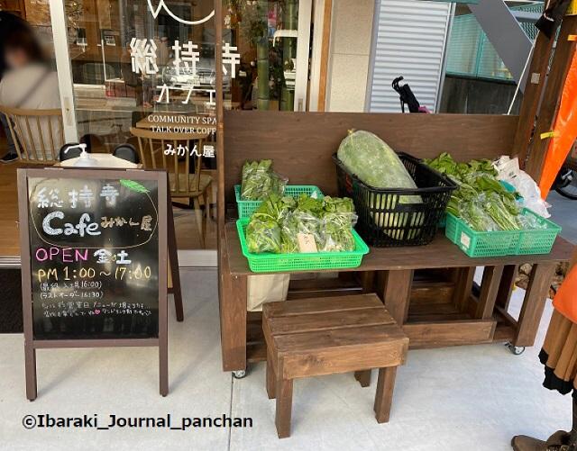 総持寺カフェの野菜