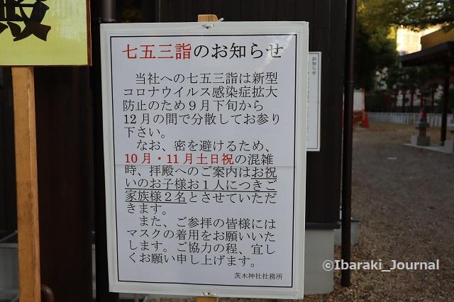 1115茨木神社七五三詣でIMG_6743