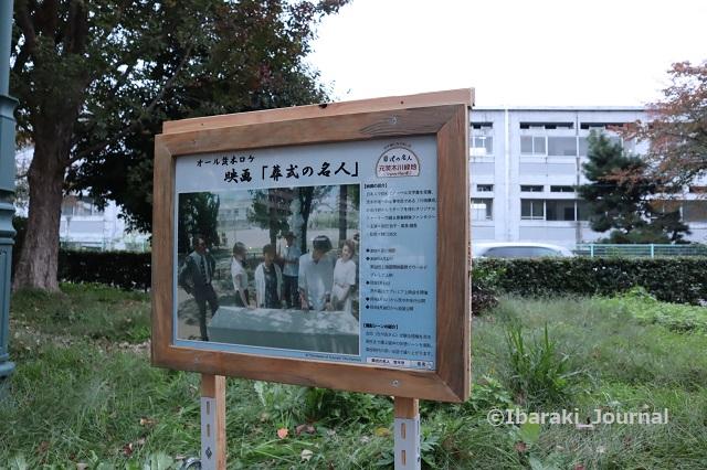 1106元茨木川緑地ロケ場所2IMG_6401