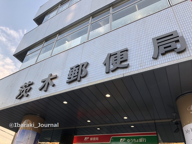 茨木郵便局外観IMG_8268