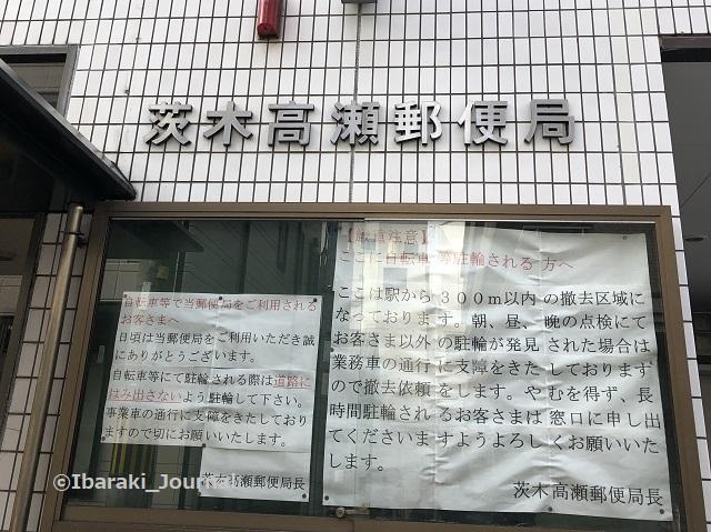 茨木高瀬郵便局外観IMG_8227