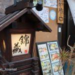 錦蔵店前IMG_7686