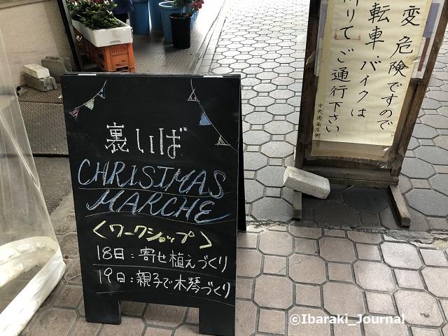 裏いばクリスマスマルシェIMG_8441