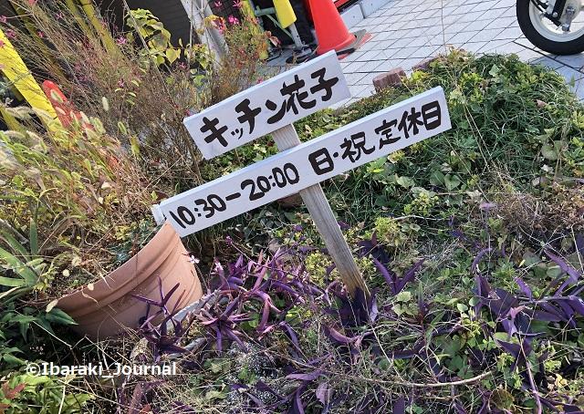 キッチン花子さん営業時間IMG_8403