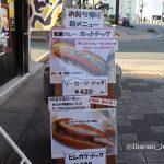 祥さん新メニューホットドッグのPOPIMG_7959