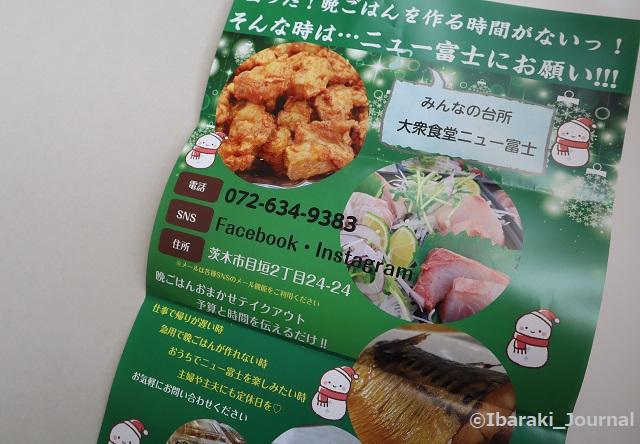 ニュー富士チラシ裏IMG_7769