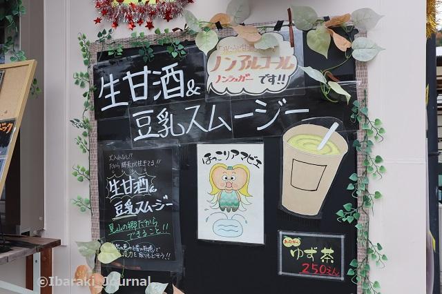 202012-6de愛キッチン生甘酒メニューIMG_8013