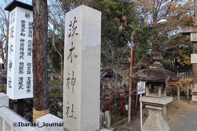 1215茨木神社IMG_7776