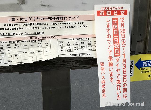 20201229阪急バス年末年始ダイヤIMG_8734