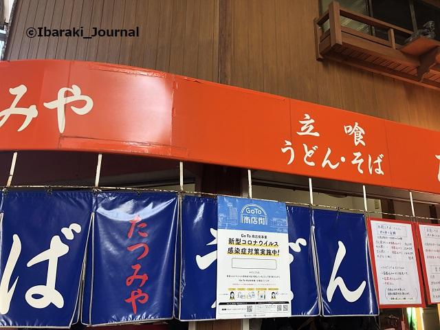 たつみやさん外観IMG_8677