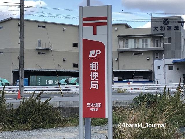 畑田郵便局IMG_8453