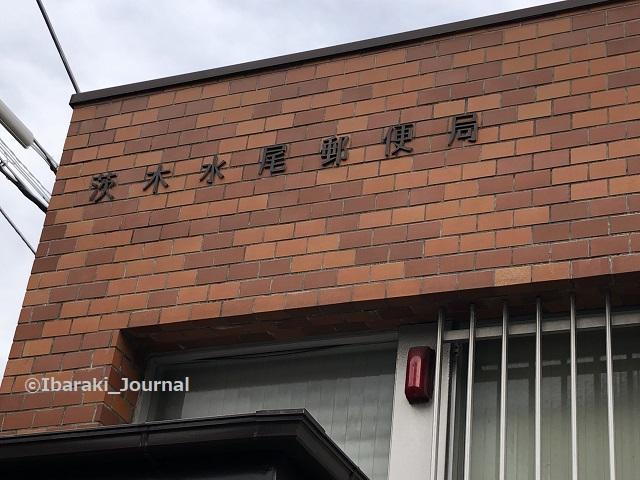 茨木水尾郵便局外観IMG_8242