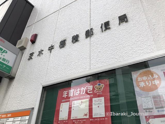 茨木中穂積郵便局外観IMG_8220