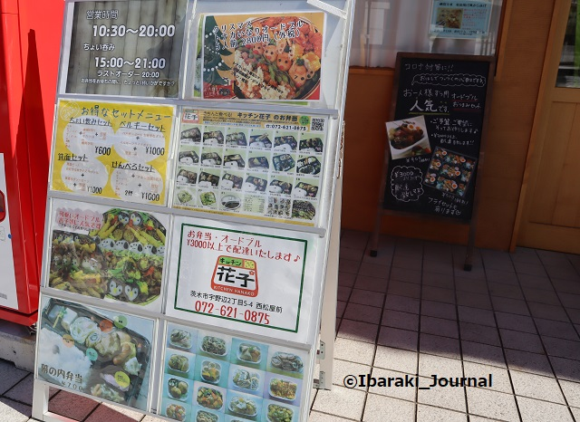 キッチン花子さんおもての看板IMG_7820