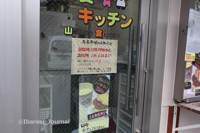 202012-8de愛キッチン営業日IMG_8017