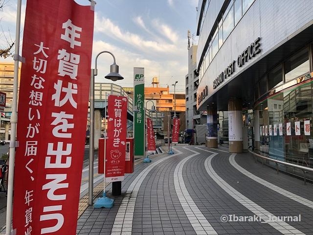 茨木郵便局年賀状のぼりIMG_8265