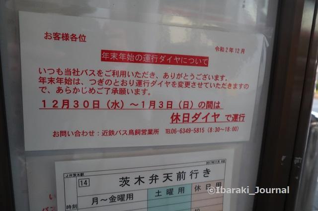 20201229近鉄バス年末年始ダイヤIMG_8062