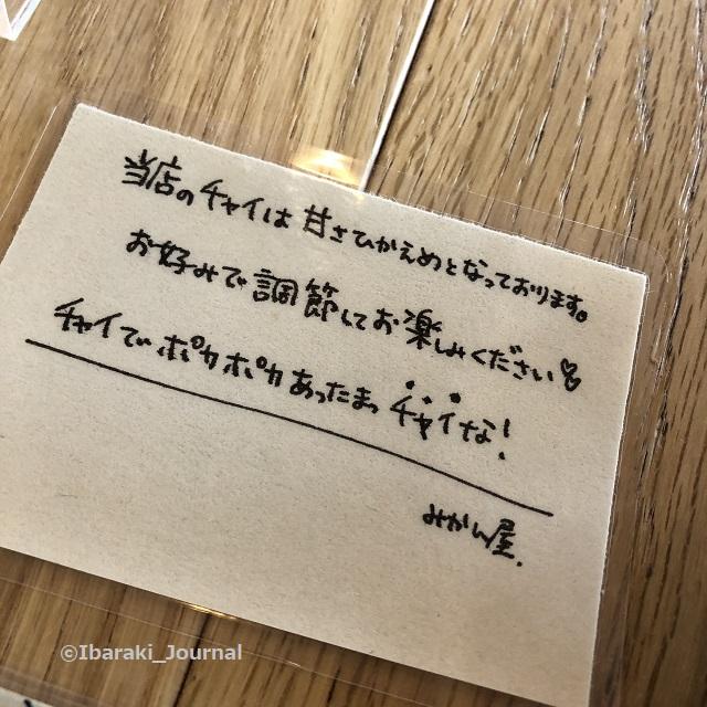 総持寺カフェチャイのメッセージIMG_8302