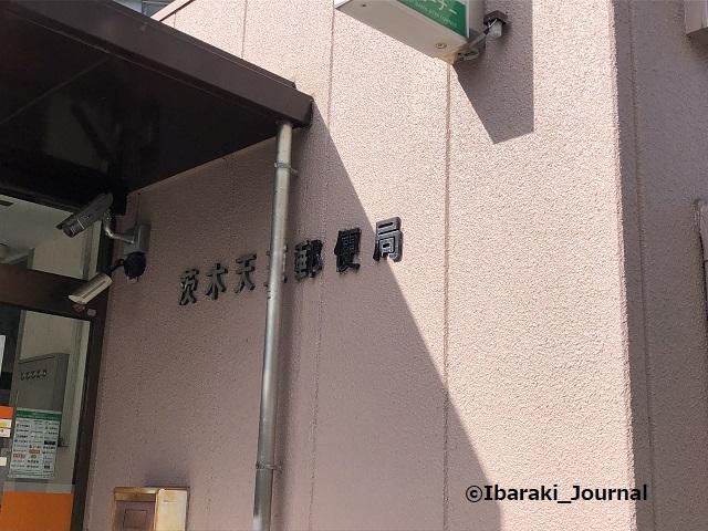 1215天王郵便局IMG_8384