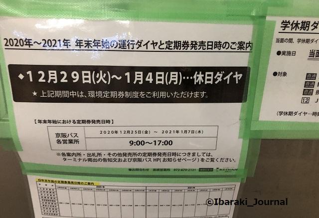 20201229京阪バス定期販売などIMG_8765