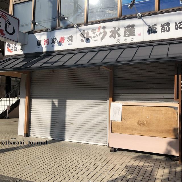 さんきゅう水産外観IMG_8663