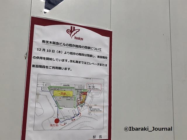 1215阪急南茨木駅工事階段の案内IMG_8397