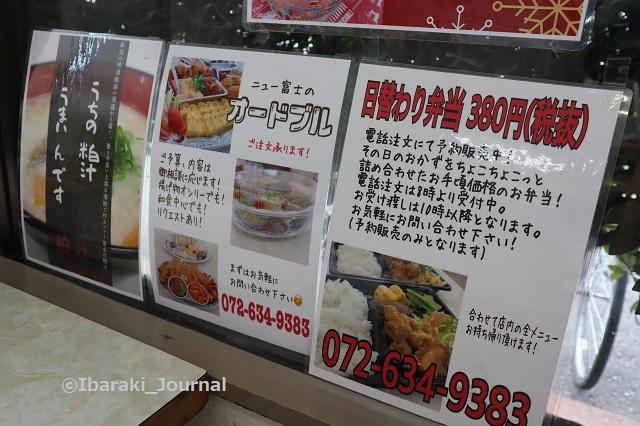 1209ニュー富士テイクアウト案内POPIMG_7639