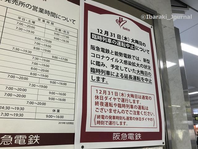 20201229阪急電車年越しダイヤIMG_8749