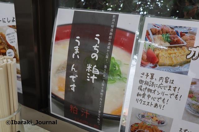 1209ニュー富士のかす汁IMG_7637