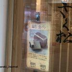 1209きく松ポスターなどIMG_8253