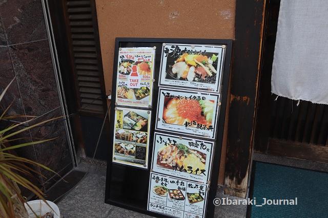 錦蔵店前の看板2IMG_7687