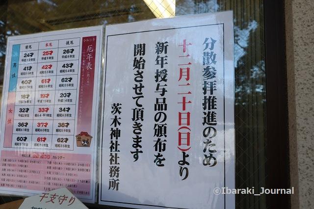 1215茨木神社初詣の案内IMG_7773