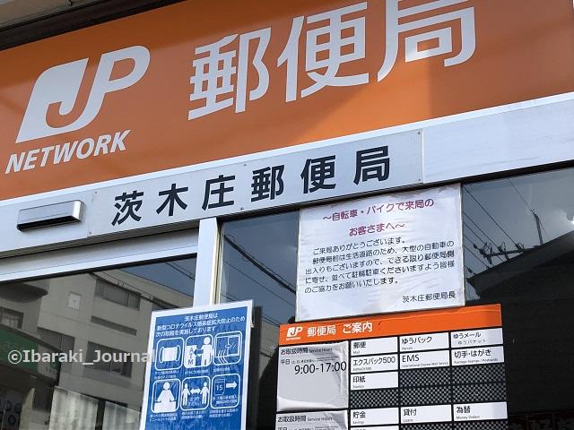 庄郵便局外観IMG_8293
