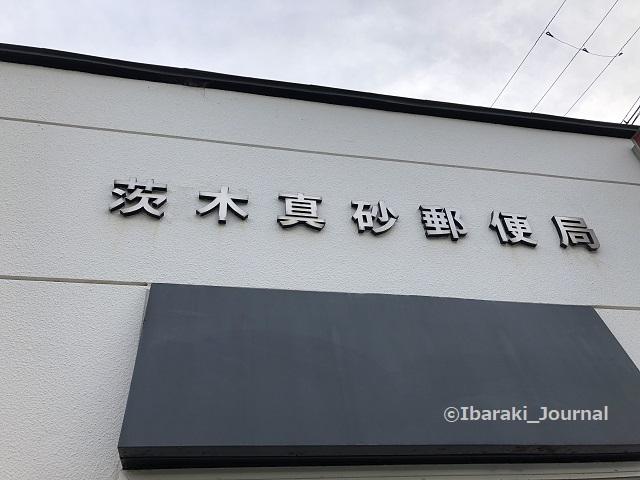 茨木真砂郵便局IMG_8240