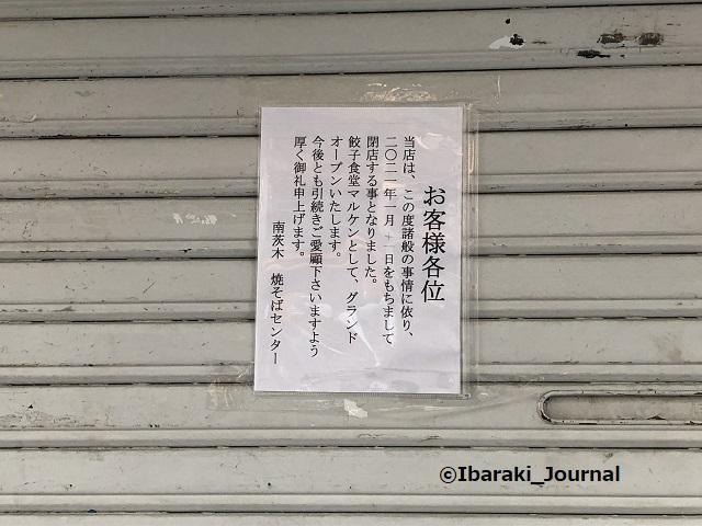 南茨木焼きそばセンター跡IMG_9400