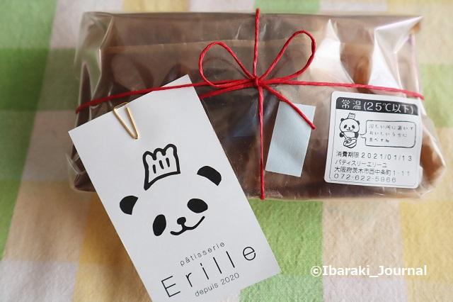 erille焼き菓子パッケージ1IMG_8413