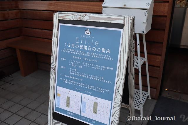 erille営業予定日IMG_8362