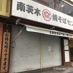 南茨木焼きそばセンターのところIMG_9401