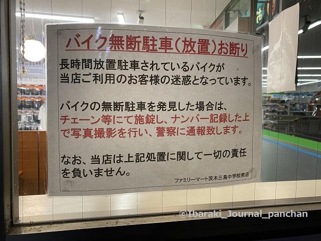 ファミリーマート三島中南貼り紙IMG_3511