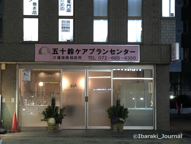 1228五十鈴ケアプランセンターIMG_8752